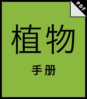 el2-handbook-thumb-zh