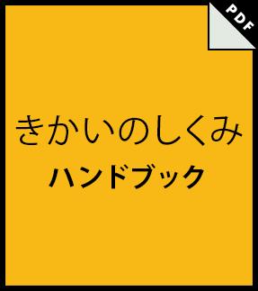 el4-handbook-thumb-ja