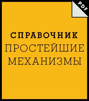 el4-handbook-thumb-ru