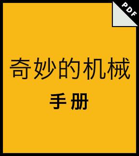 el4-handbook-thumb-zh