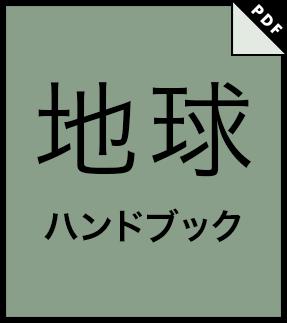 el5-handbook-thumb-ja