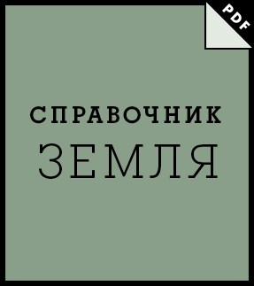 el5-handbook-thumb-ru