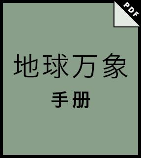 el5-handbook-thumb-zh-hant