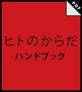 el1-handbook-thumb-ja