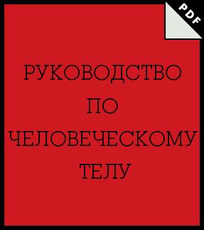el1-handbook-thumb-ru