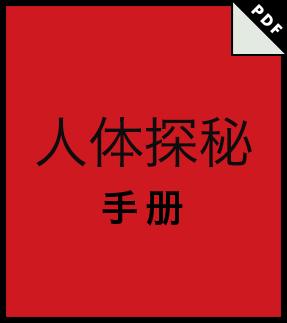 el1-handbook-thumb-zh