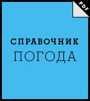 Handbook Thumb Ru