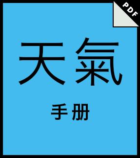 Handbook Thumb Zh Hant
